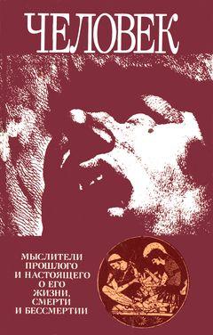 cover: 0, Человек: Мыслители прошлого и настоящего о его жизни, смерти и бессмертии. Древний мир — эпоха Просвещения, 1991