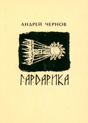 Чернов