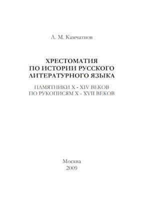 Камчатнов