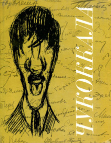 cover: 0, Чукоккала, 1979