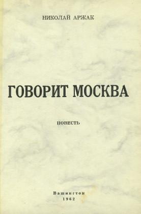 Даниэль (Николай Аржак)