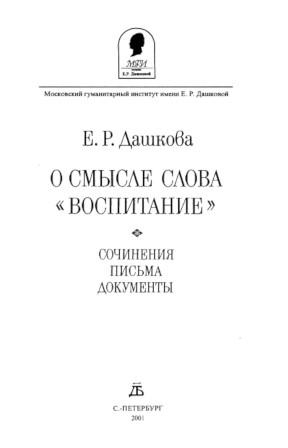 Дашкова