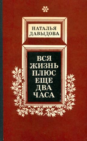 Любовь инженера Изотова : Роман. Рассказы