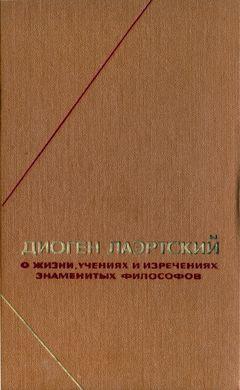 Диоген Лаэртский
