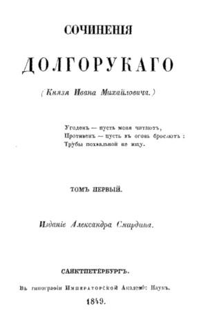 Долгоруков