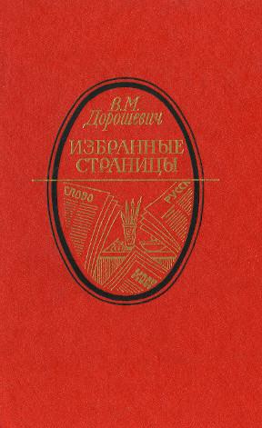 Дорошевич