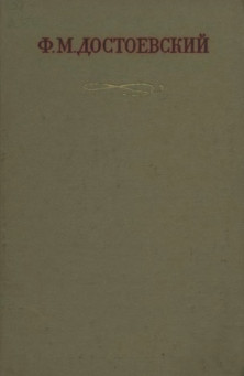 Достоевский