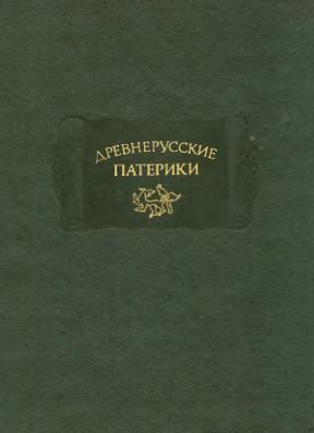 Древнерусские патерики