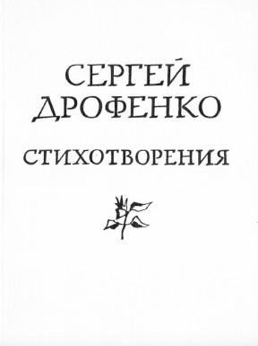 Дрофенко