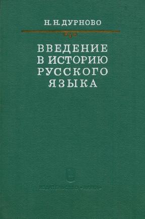 Дурново