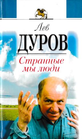Дуров