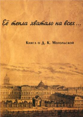 """""""Её тепла хватало на всех..."""" Книга о Дине Клементьевне Мотольской"""