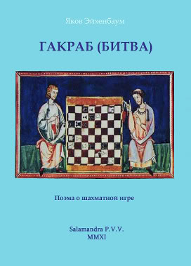 cover: Эйxенбаум, Гакраб (Битва): Поэма о шахматной игре, 2011