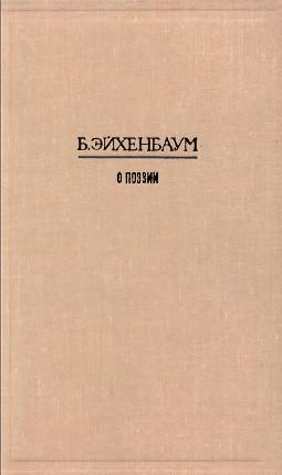 Эйхенбаум