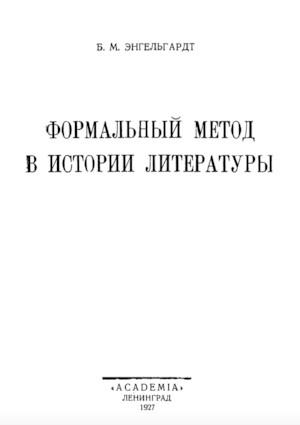 Энгельгардт