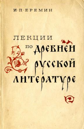 Ерёмин