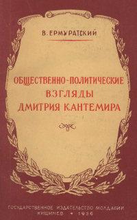 Ермуратский