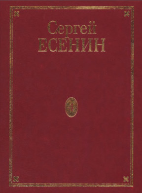 Есенин