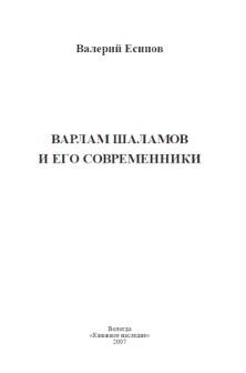Есипов