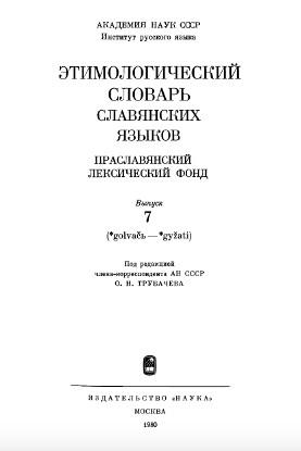 Этимологический словарь славянских языков. Вып.  7