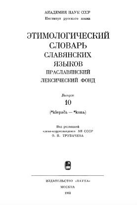 Этимологический словарь славянских языков. Вып. 10