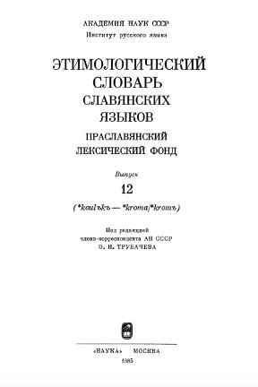 Этимологический словарь славянских языков. Вып. 12