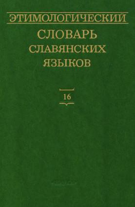 Этимологический словарь славянских языков. Вып. 16