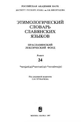 Этимологический словарь славянских языков. Вып. 24