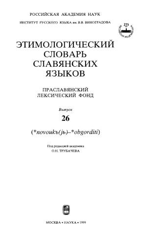 Этимологический словарь славянских языков. Вып. 26