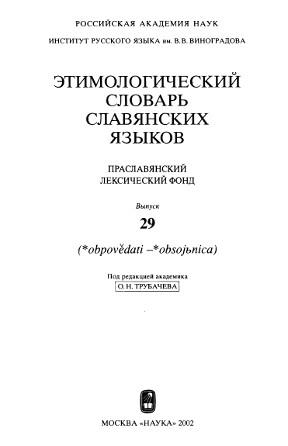 Этимологический словарь славянских языков. Вып. 29