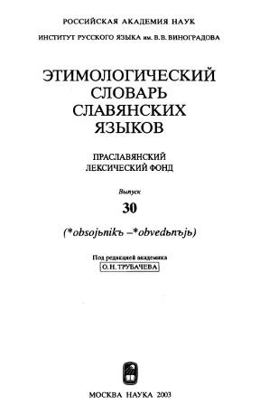 Этимологический словарь славянских языков. Вып. 30