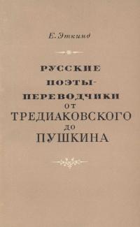 Эткинд о русской поэзии xx века