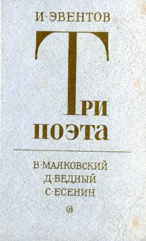 Эвентов