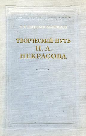 Евгеньев-Максимов