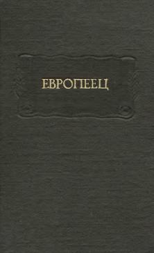 Европеец, журнал И. В. Киреевского. 1832