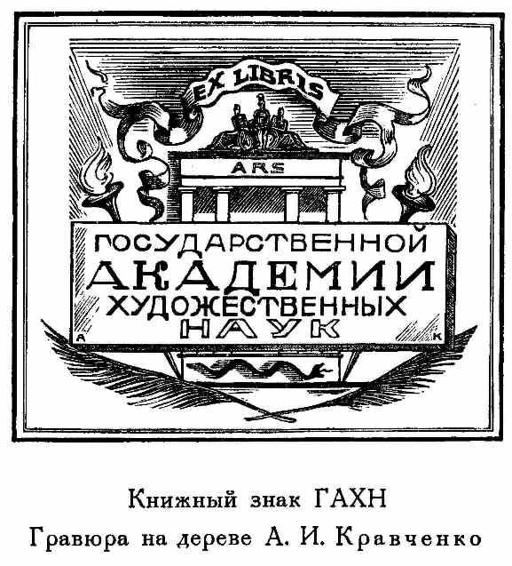 Государственная академия художественных наук (ГАХН)