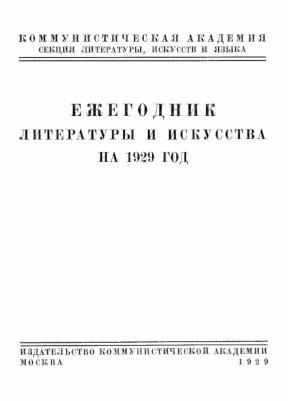 Ежегодник литературы и искусства на 1929 год