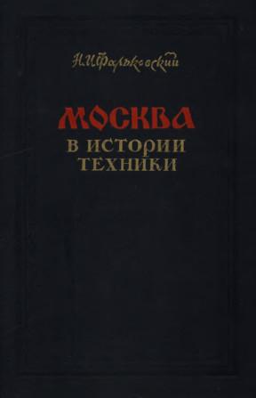 Фальковский