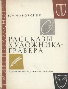 Фаворский