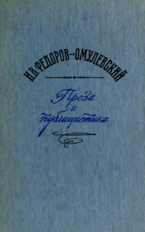 Федоров-Омулевский