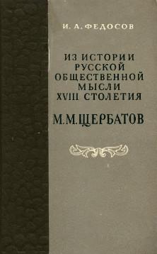 Федосов