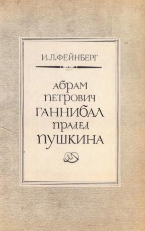 Абрам Петрович Ганнибал — прадед Пушкина