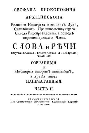 Прокопович