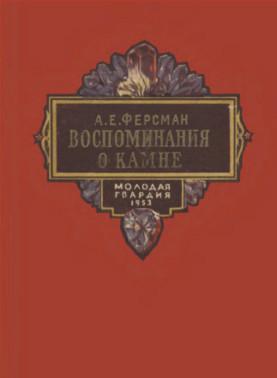 Ферсман