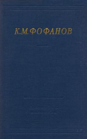 Фофанов