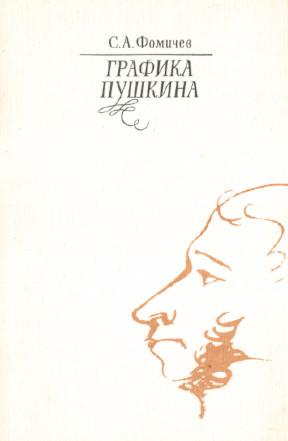 Фомичев