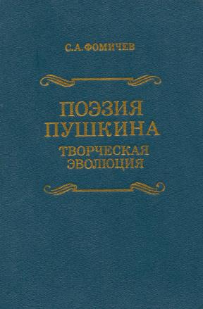Фомичёв