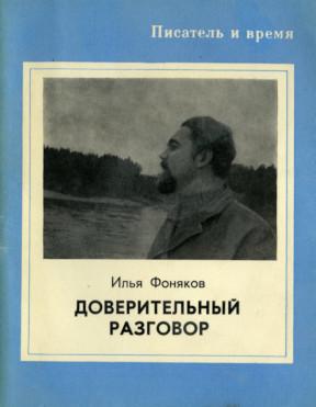 Фоняков