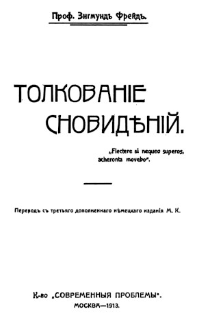 cover: Фрейд