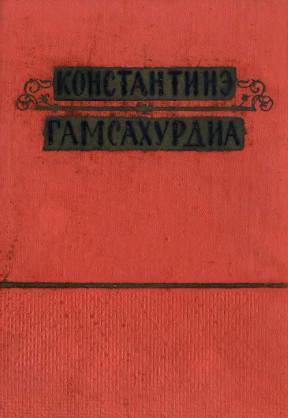 Гамсахурдиа